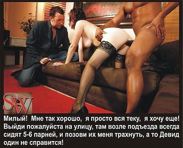Жена Сексвайф Муж Куколд Порно Рассказ