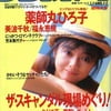 Playboy Weekly 1987