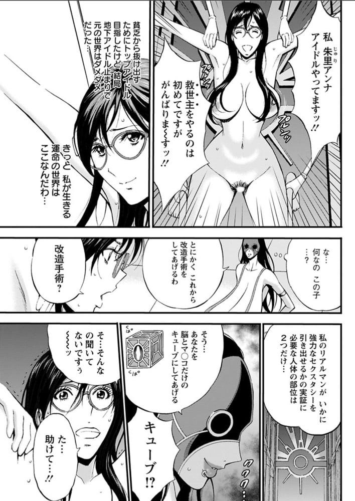 Arrimon conversaba de temas otaku - 2 8