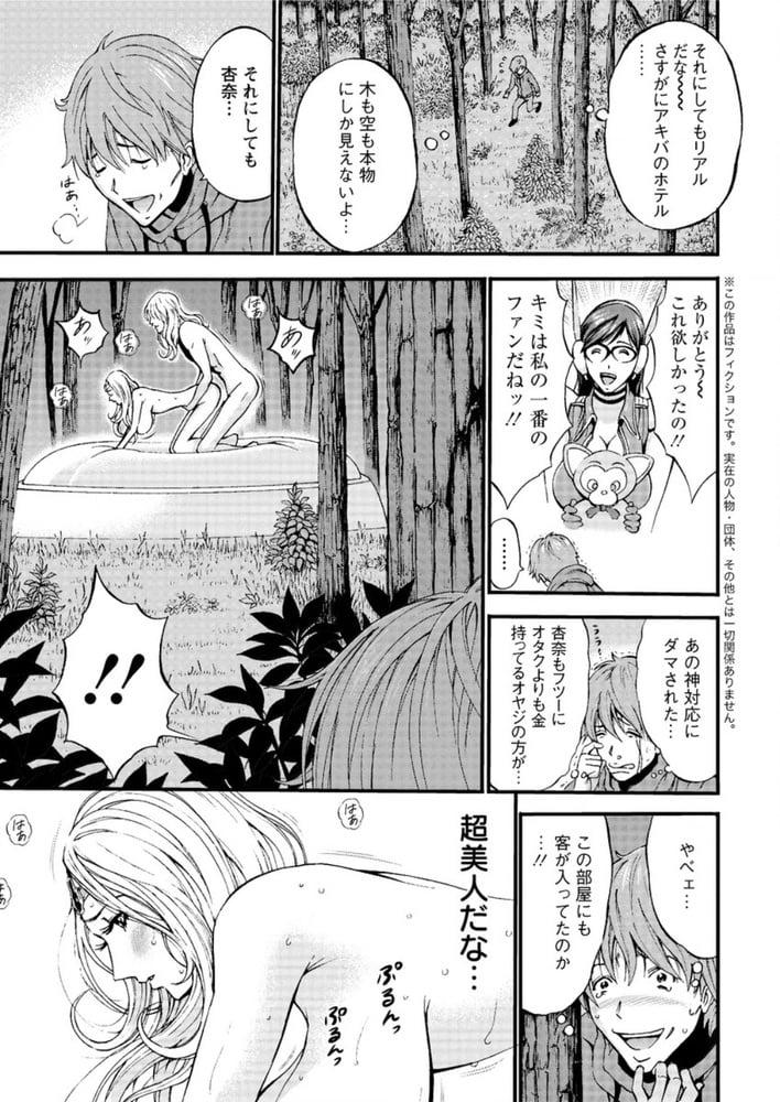 Arrimon conversaba de temas otaku - 2 part 6