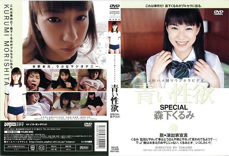 Video sex japan full